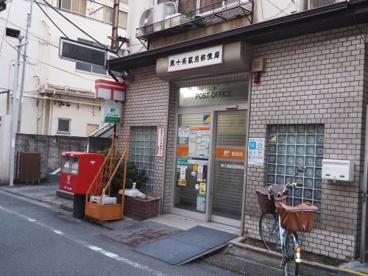 東十条駅前郵便局の画像1