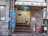 地蔵湯 (東十条)