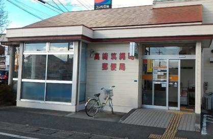 高崎筑縄町郵便局の画像1