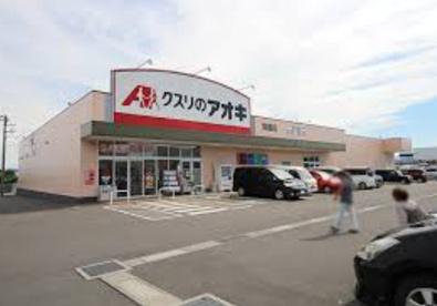 クスリのアオキ 箕郷店の画像1