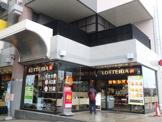 ロッテリア 西国分寺レガ店