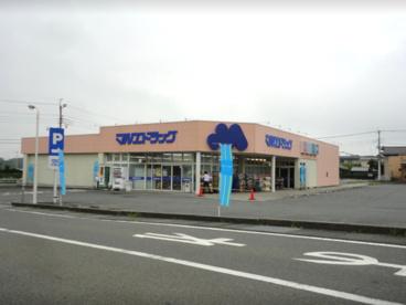 マルエドラッグ高崎寺尾店の画像1