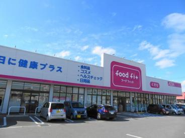 フードフィット鶴田店の画像1