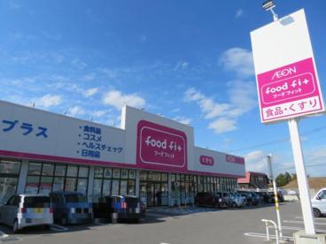 フードフィット鶴田店の画像2