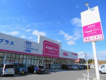 フードフィット鶴田店の画像3