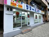 フタバクリーニング 鷺洲店