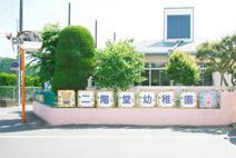 二階堂幼稚園