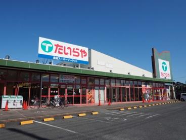 たいらや姿川店の画像1