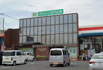 きのくに信用金庫紀の川支店の画像1