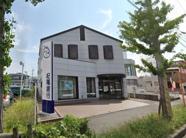 紀陽銀行延時支店の画像1