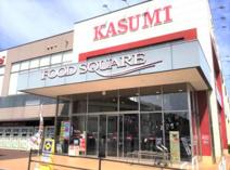 カスミフードスクエア 我孫子寿店