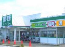 業務スーパー 天王台店