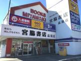 宮脇書店高知高須店