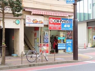 東京レジャーST 100円ショップOHYAの画像1