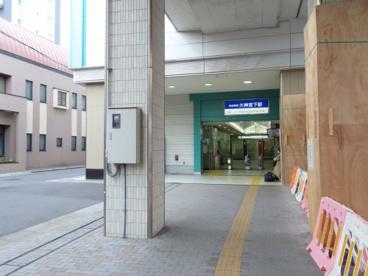 京成本線 大神宮下駅の画像1