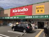 キリン堂南金田店