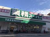 業務スーパーTAKENOKO江坂店