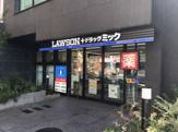 ローソンドラッグミック江坂広芝町店