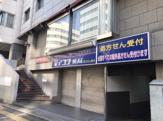 テイコク薬局江坂店