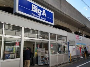ビッグ・エー 板橋志村店の画像1