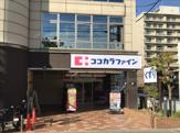 ココカラファイン江坂公園前店