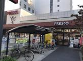 フレスコ江坂店