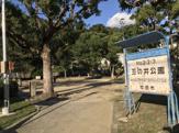 玉の井公園