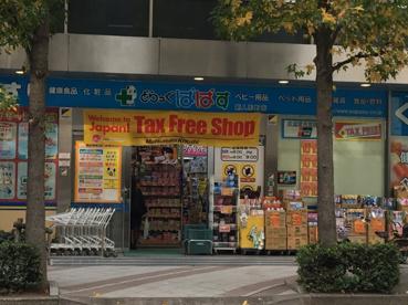 どらっぐぱぱす 新人形町店の画像1