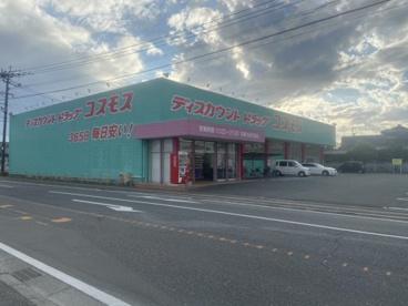 ディスカウントドラッグ コスモス 荒尾市役所通店の画像1