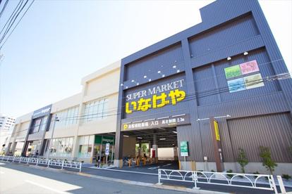 いなげや 桜新町店の画像1