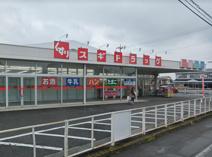 ドラッグスギ 剣崎店