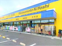 マツモトキヨシ 湖北台店