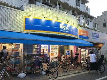 ビッグ・エー 品川豊町店の画像1