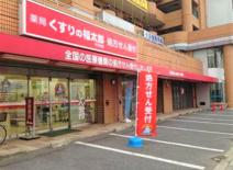 薬局くすりの福太郎天王台店