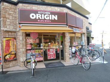 オリジン弁当の画像1