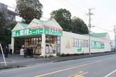業務スーパー 流山店