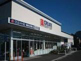 クリエイトSD(エス・ディー) 横浜本牧店