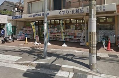 ドラッグユタカ 桃山南店の画像1