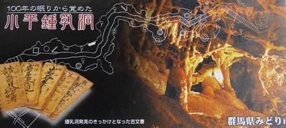 小平の里 鍾乳洞公園の画像1
