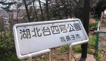 湖北台4号公園