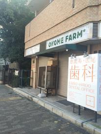 OKOME FARMの画像1