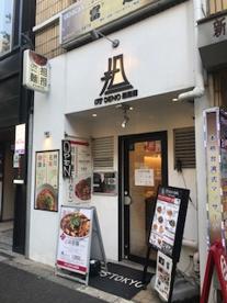 175°DENO担担麺 TOKYO(デノタンタンメン トウキョウ)の画像1