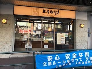 上島珈琲店 大森店の画像1
