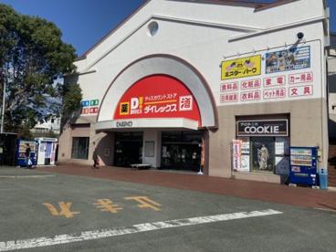 ダイレックス玉名中央店の画像1