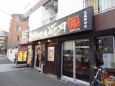 らあめん花月嵐 武蔵新田店