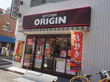 キッチンオリジン 赤羽岩淵店の画像1