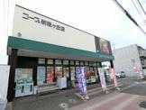 ユーコープ 新桜ケ丘店