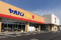 ヤオハン東町店