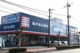 ウエルシア鹿沼貝島店