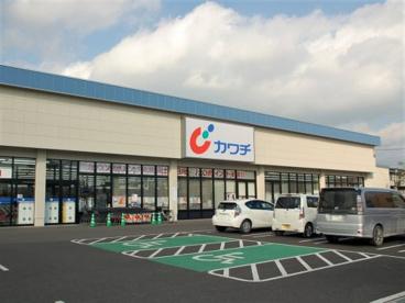 カワチ薬品 田沼店の画像1